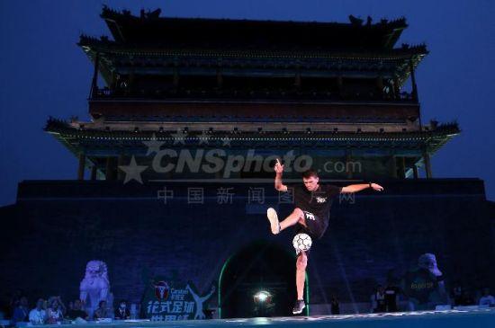 2017花式足球世界杯总决赛在北京开赛