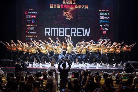 2018世界街舞锦标赛北京赛区收官