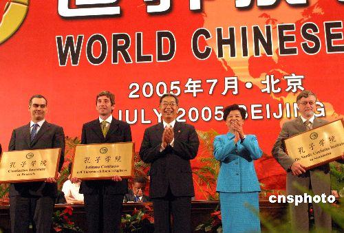 图:首届世界汉语大会北京开幕