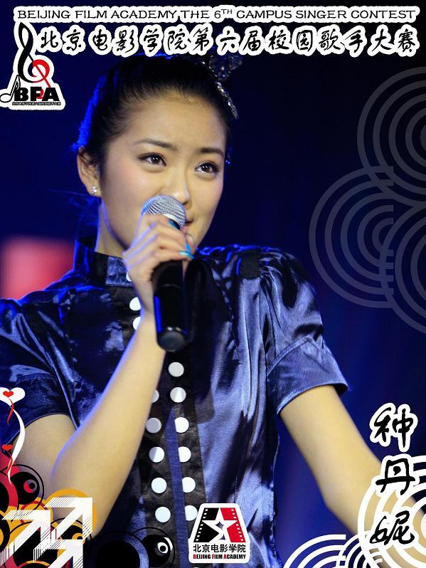 北京电影学院校园歌手大赛在京举行图片
