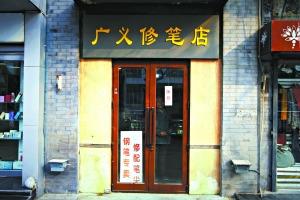 探寻京城唯一一家专修钢笔的铺子
