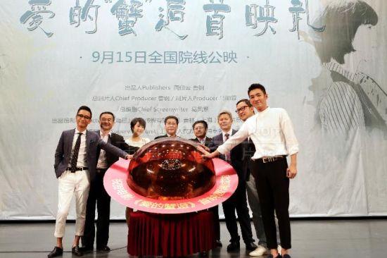 海峡两岸首部交流题材电影《爱的蟹逅》在北京首映
