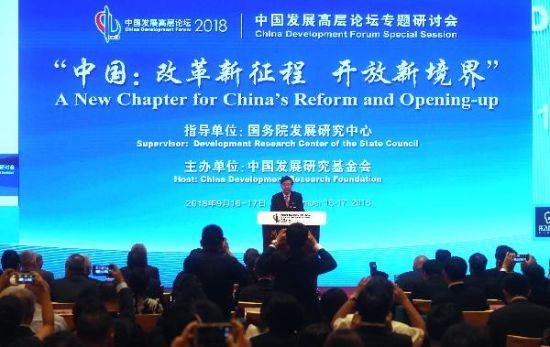 中国发展高层论坛专题研讨会在北京举行