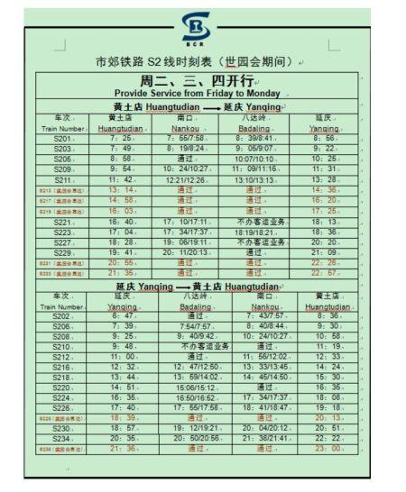 (北京世园会)市郊铁路S2线可刷码可乘车 82分钟直通世园会