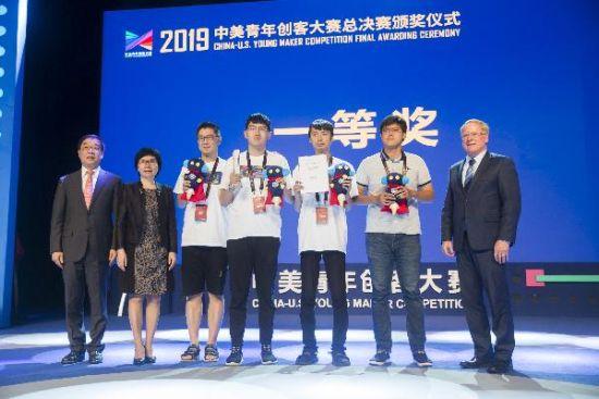 2019中美青年创客大赛-东方心经-总决赛结果在北京揭晓