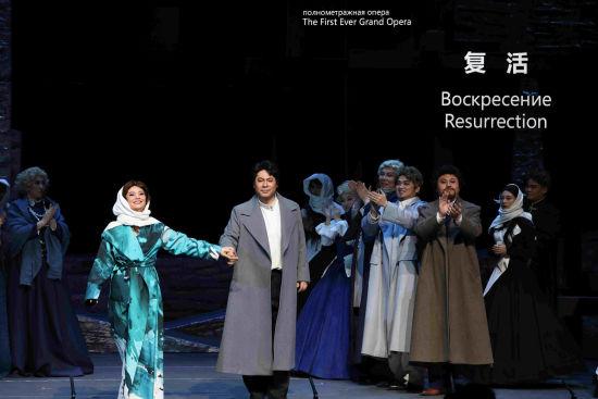 根据托尔斯泰小说原著改编的歌剧《复活》12月11日晚于北京剧院首演。