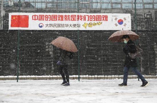 """韩国驻华大使馆张贴横幅声援中国""""抗疫"""""""