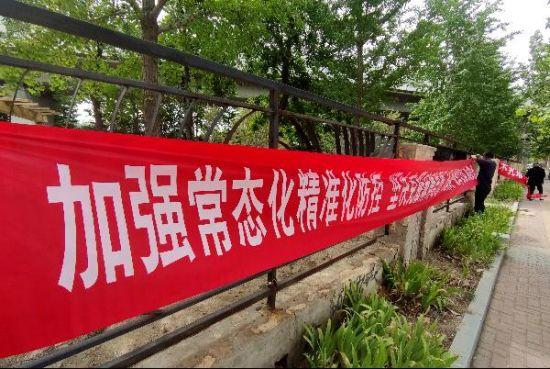 北京花乡地区悬挂防疫宣传横幅